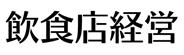 株式会社アール・アイ・シー